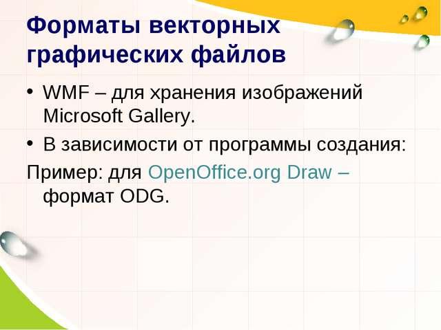 Форматы векторных графических файлов WMF – для хранения изображений Microsoft...