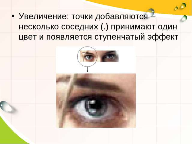 Увеличение: точки добавляются – несколько соседних (.) принимают один цвет и...