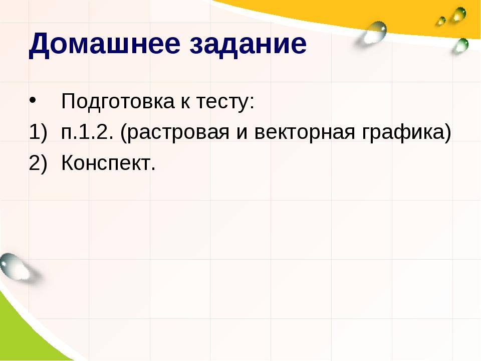 Домашнее задание Подготовка к тесту: п.1.2. (растровая и векторная графика) К...