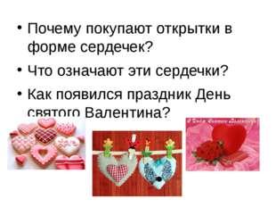 Почему покупают открытки в форме сердечек? Что означают эти сердечки? Как поя