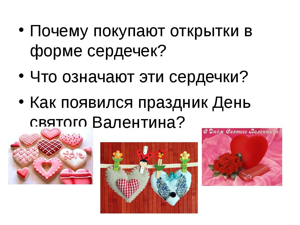 Почему покупают открытки в форме сердечек? Что означают эти сердечки? Как поя...