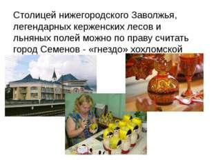 Столицей нижегородского Заволжья, легендарных керженских лесов и льняных поле