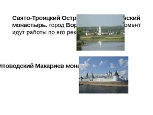 Свято-Троицкий Островоезерский женский монастырь. городВорсма. В данный моме