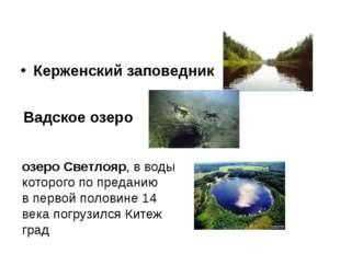 Керженский заповедник Вадское озеро озеро Светлояр, в воды которого по пред