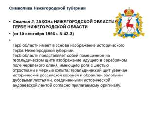 Символика Нижегородской губернии Статья 2.ЗАКОНа НИЖЕГОРОДСКОЙ ОБЛАСТИ О ГЕР