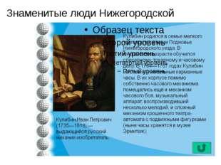 Знаменитые люди Нижегородской земли