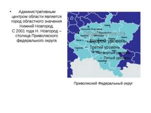 Административным центром области является город областного значения Нижний Н