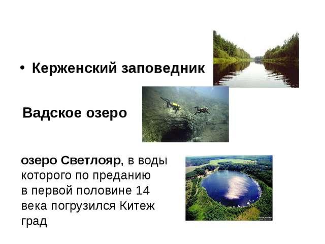 Керженский заповедник Вадское озеро озеро Светлояр, в воды которого по пред...