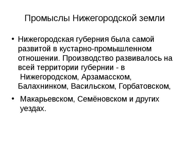 Промыслы Нижегородской земли Нижегородская губерния была самой развитой в кус...