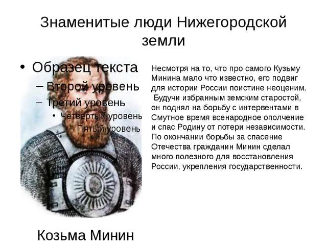 Знаменитые люди Нижегородской земли Несмотря на то, что про самого Кузьму Мин...