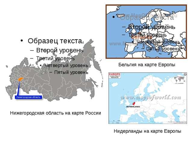 Нижегородская область на карте России Бельгия на карте Европы Нидерланды на к...