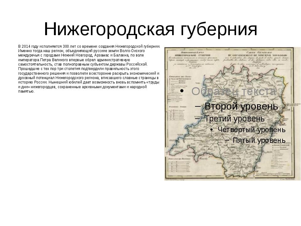 Нижегородская губерния В 2014 году исполняется 300 лет со времени создания Ни...