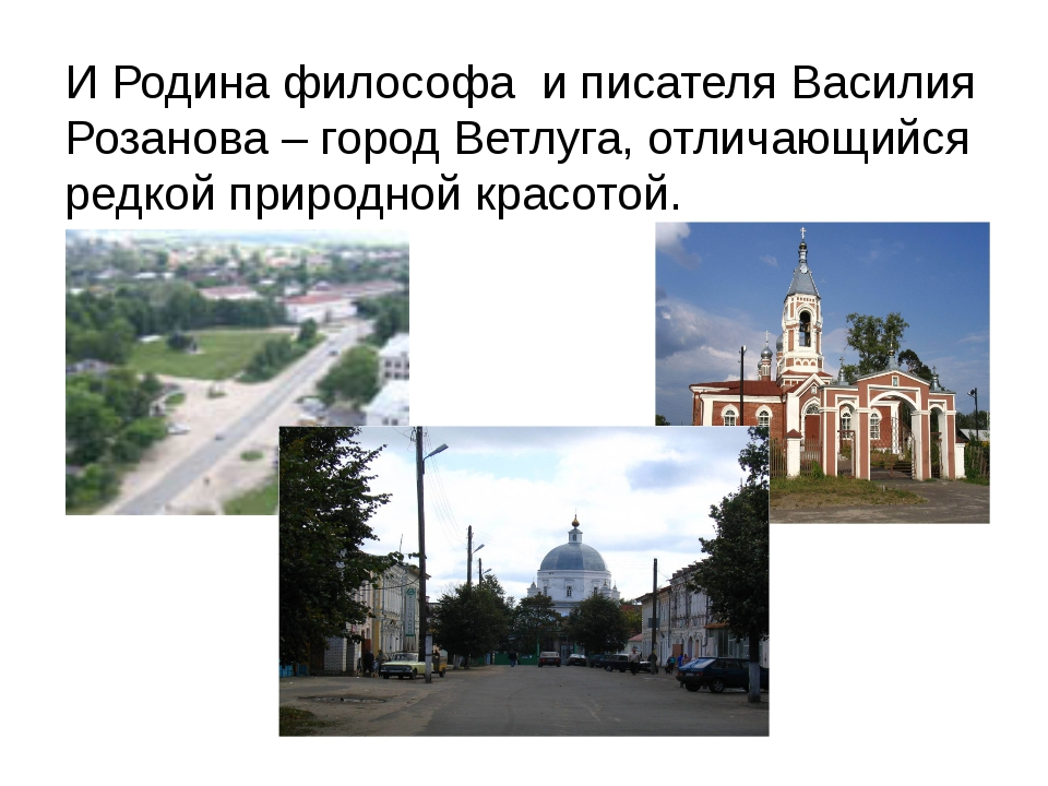 И Родина философа и писателя Василия Розанова – город Ветлуга, отличающийся р...