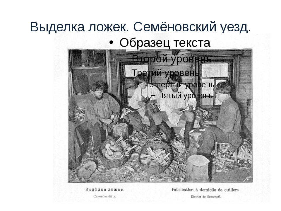 Выделка ложек. Семёновский уезд.
