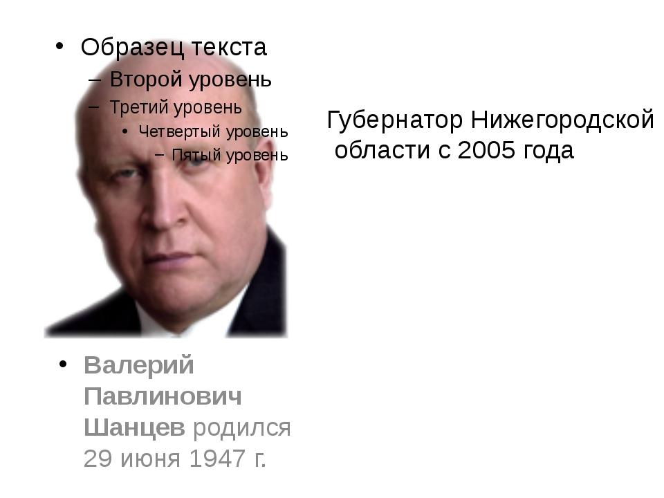 Валерий Павлинович Шанцевродился 29 июня 1947 г. Губернатор Нижегородской об...
