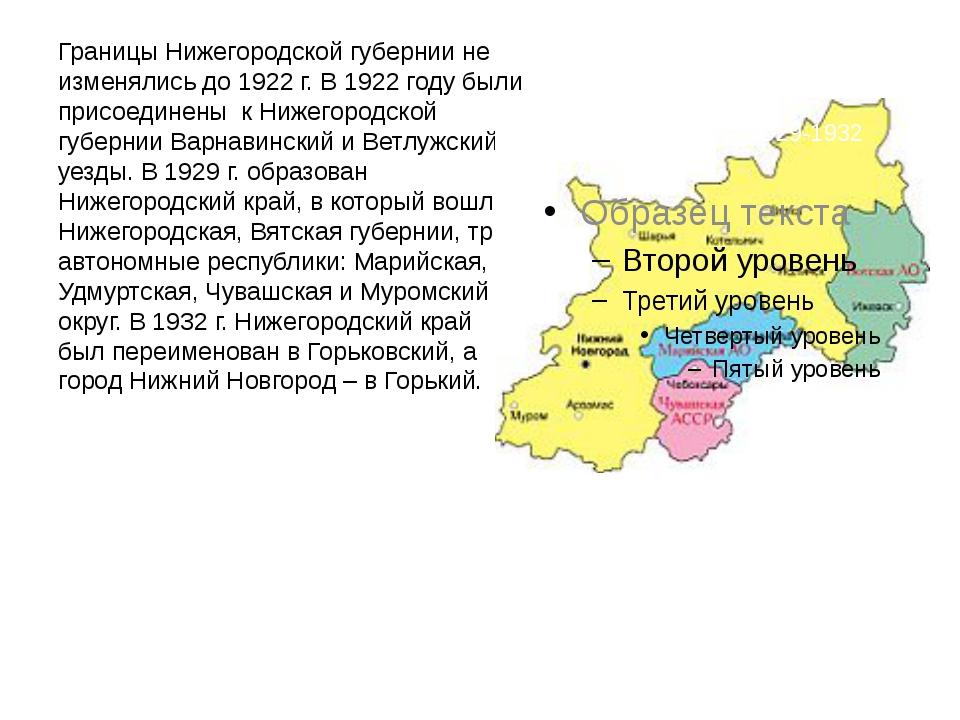 Границы Нижегородской губернии не изменялись до 1922 г. В 1922 году были прис...