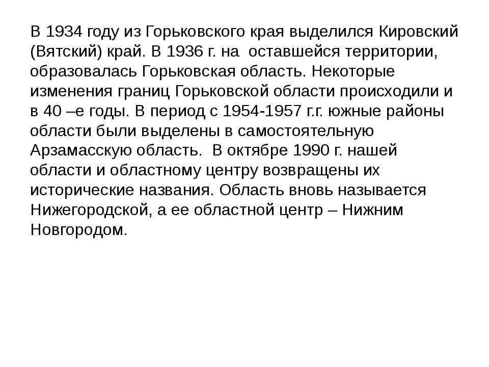 В 1934 году из Горьковского края выделился Кировский (Вятский) край. В 1936 г...