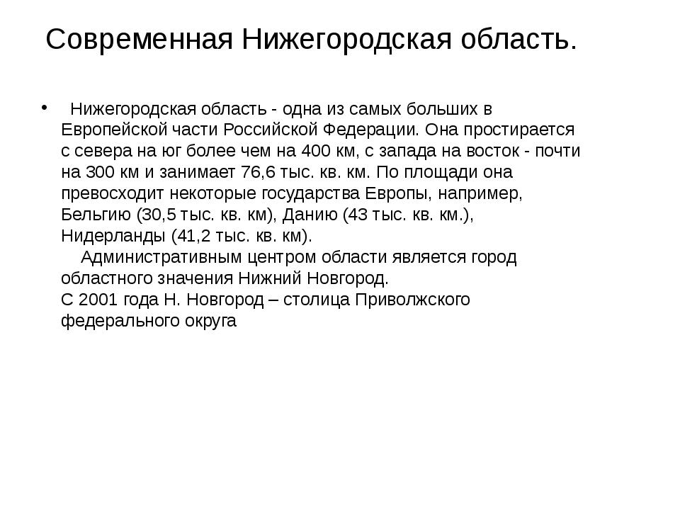 Современная Нижегородская область. Нижегородская область - одна из самых боль...
