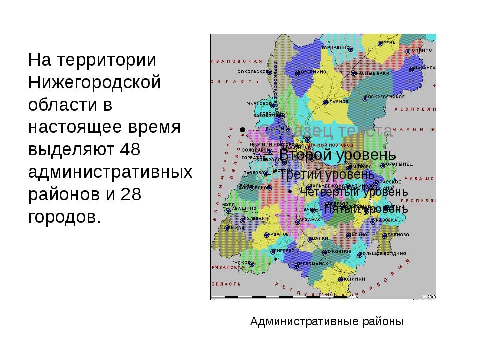 На территории Нижегородской области в настоящее время выделяют 48 администрат...