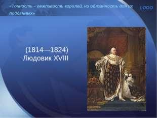 «Точность – вежливость королей, но обязанность для их подданных» (1814—1824)