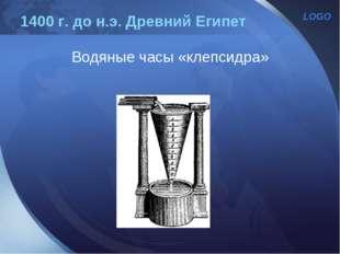 1400 г. до н.э. Древний Египет Водяные часы «клепсидра» LOGO