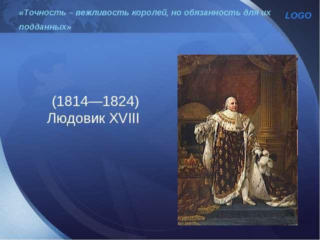 «Точность – вежливость королей, но обязанность для их подданных» (1814—1824)...