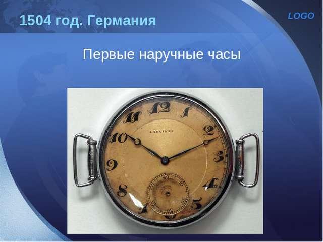 1504 год. Германия Первые наручные часы LOGO