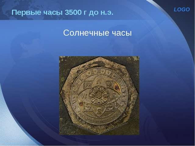 Первые часы 3500 г до н.э. Солнечные часы LOGO