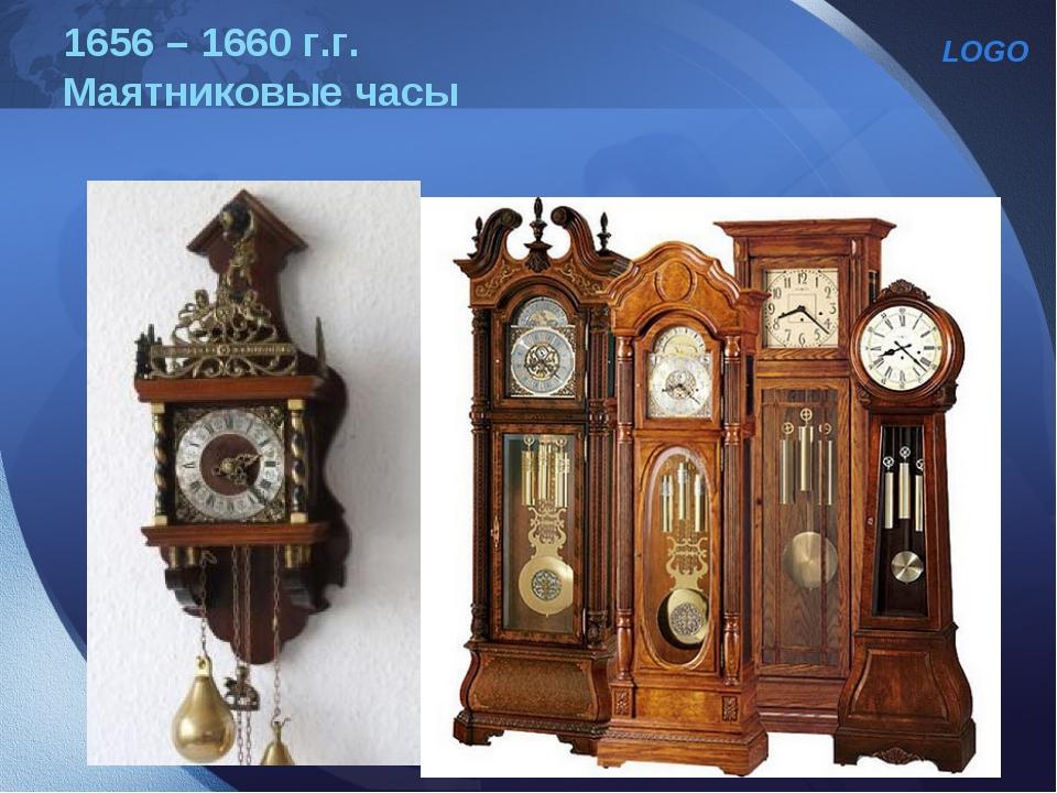 1656 – 1660 г.г. Маятниковые часы LOGO
