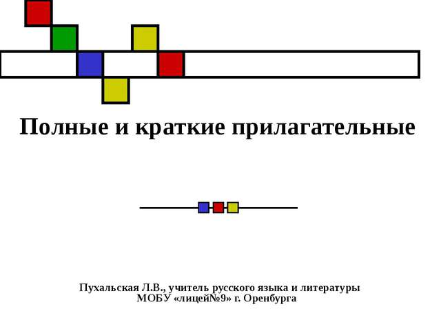 Полные и краткие прилагательные Пухальская Л.В., учитель русского языка и лит...