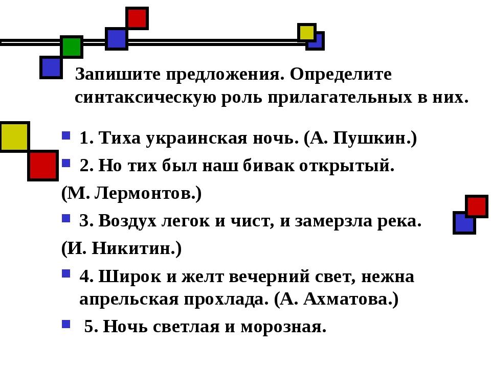 Запишите предложения. Определите синтаксическую роль прилагательных в них. 1....