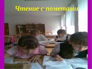 Чтение с пометами