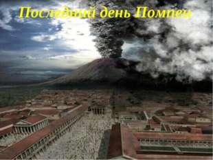 Последний день Помпеи