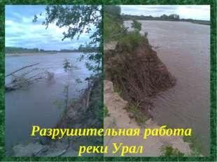 Разрушительная работа реки Урал