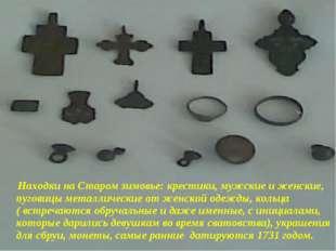 Находки на Старом зимовье: крестики, мужские и женские, пуговицы металлическ