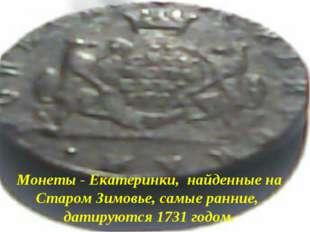 Монеты - Екатеринки, найденные на Старом Зимовье, самые ранние, датируются 17