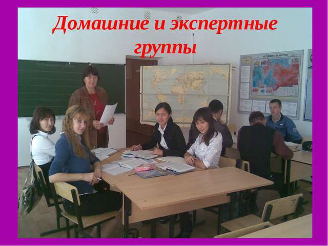 Домашние и экспертные группы