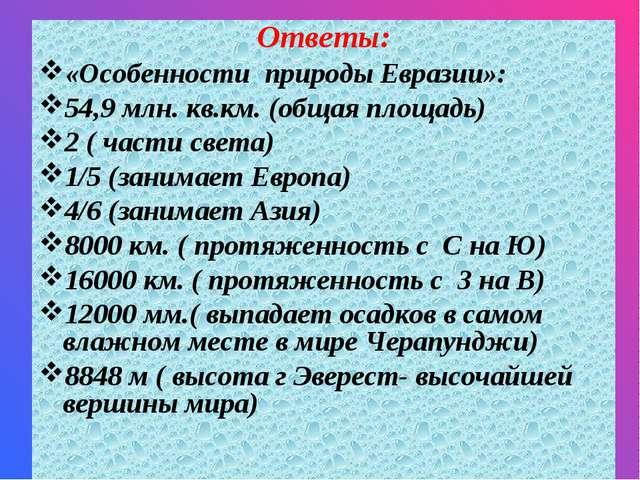 Ответы: «Особенности природы Евразии»: 54,9 млн. кв.км. (общая площадь) 2 ( ч...