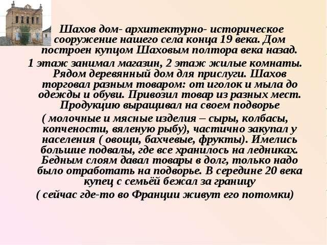 Шахов дом- архитектурно- историческое сооружение нашего села конца 19 века....