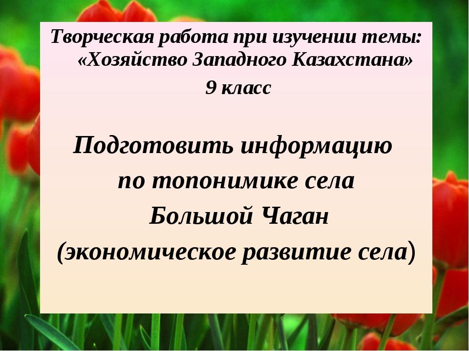 Творческая работа при изучении темы: «Хозяйство Западного Казахстана» 9 класс...