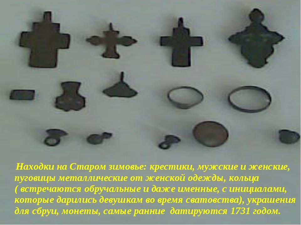 Находки на Старом зимовье: крестики, мужские и женские, пуговицы металлическ...