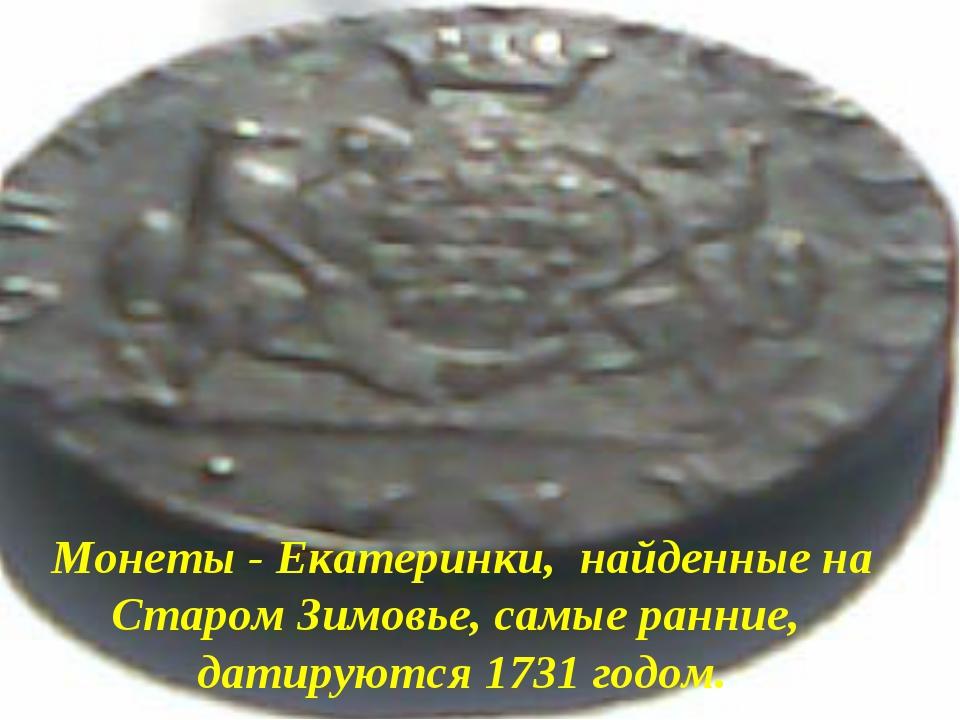 Монеты - Екатеринки, найденные на Старом Зимовье, самые ранние, датируются 17...