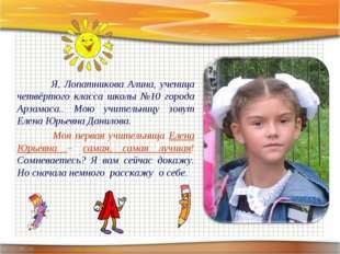 Я, Лопатникова Алина, ученица четвёртого класса школы №10 города Арзамаса..