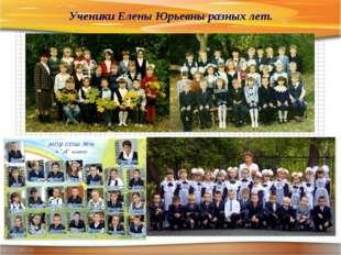 Ученики Елены Юрьевны разных лет.