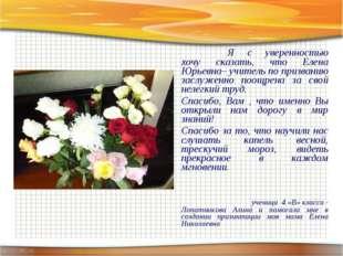 Я с уверенностью хочу сказать, что Елена Юрьевна– учитель по призванию зас