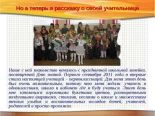 Наше с ней знакомство началось с праздничной школьной линейки, посвященной Дн
