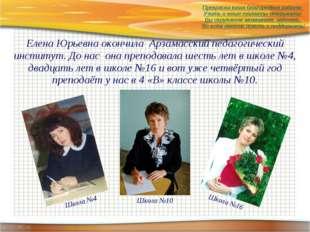 Елена Юрьевна окончила Арзамасский педагогический институт. До нас она преп