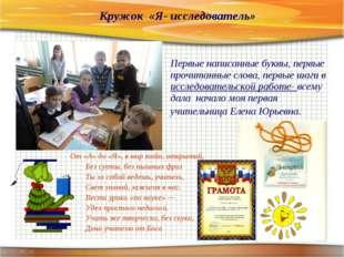 Первые написанные буквы, первые прочитанные слова, первые шаги в исследовате