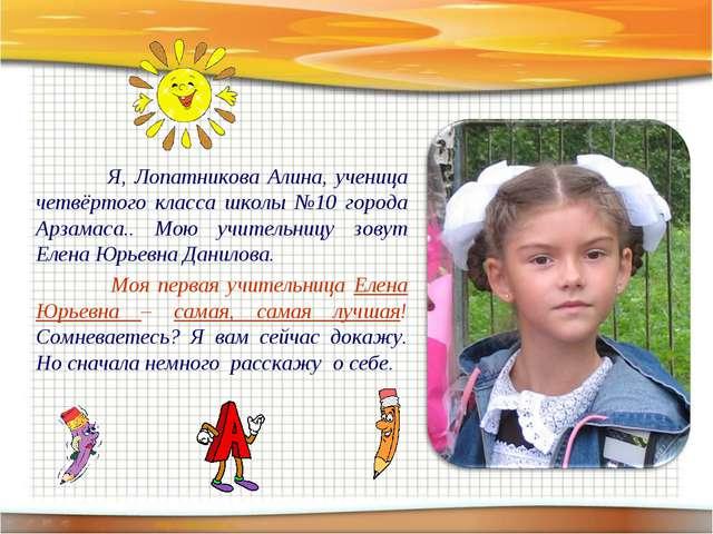 Я, Лопатникова Алина, ученица четвёртого класса школы №10 города Арзамаса.....