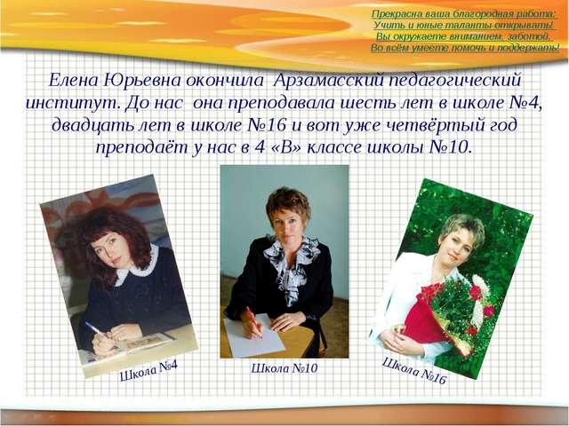 Елена Юрьевна окончила Арзамасский педагогический институт. До нас она преп...